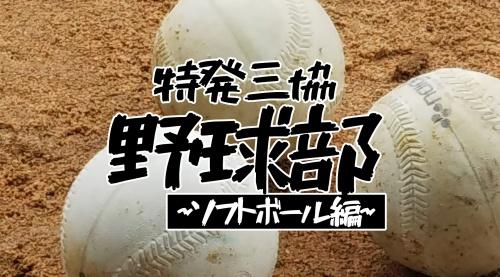 野球部.jpg