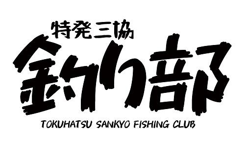 釣り部ロゴ.jpg