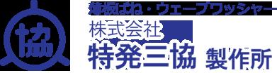 株式会社 特発三協製作所