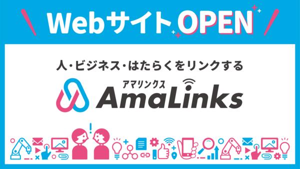 AmaLinks_バナーB_9_16.png